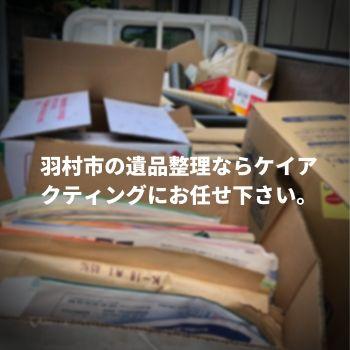 羽村市遺品整理の事ならケイアクティング
