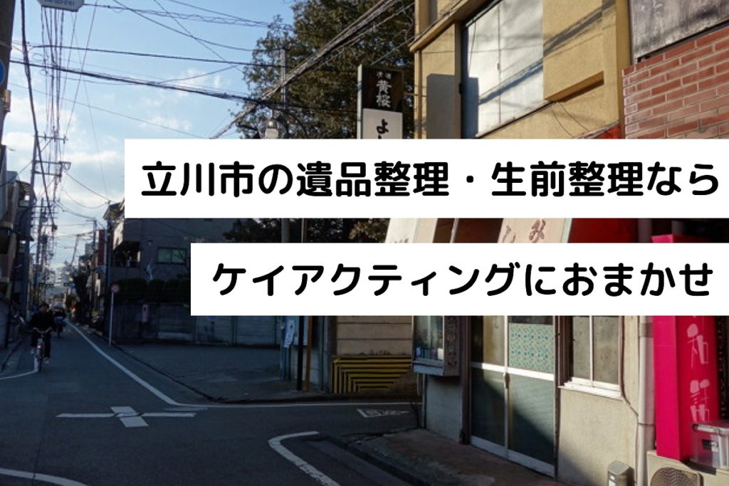 立川市の遺品整理・生前整理ならケイアクティングにおまかせ