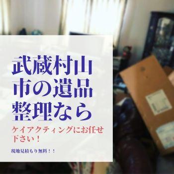 武蔵村山市の遺品整理/生前整理なら地元実績多数のケイアクティング