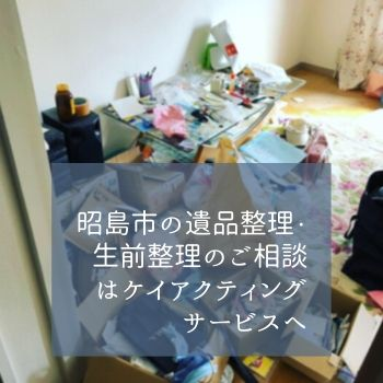昭島市での遺品整理・生前整理のご相談はケイアクティングへ