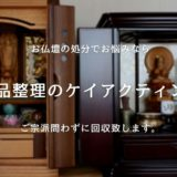 東京埼玉・仏壇処分・仏壇回収でお困りなら、遺品整理のケイアクティングへ