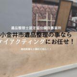 小金井市の遺品整理・空き家の片付けでお困りならケイアクティングへ