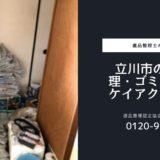 立川市のゴミ屋敷問題
