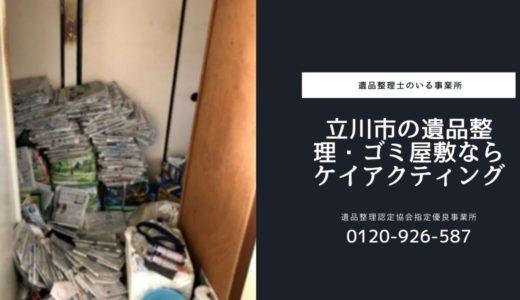 立川市のゴミ屋敷の片付けでお困りなら遺品整理のケイアクティングへ