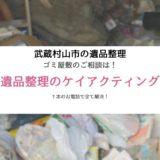 武蔵村山市のゴミ屋敷でお困りなら遺品整理のケイアクティング