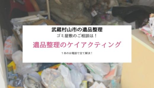 武蔵村山市のゴミ屋敷でお困りなら遺品整理のケイアクティングへ