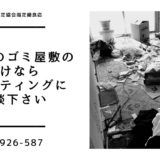 東大和市のゴミ屋敷画像