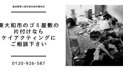東大和市のゴミ屋敷でお困りなら遺品整理のケイアクティングにご相談下さい