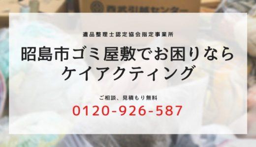 昭島市のゴミ屋敷の片付けでお困りならケイアクティングにご相談下さい
