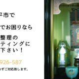 小平市で仏壇の処分でお困りなら遺品整理のケイアクティングにご相談を