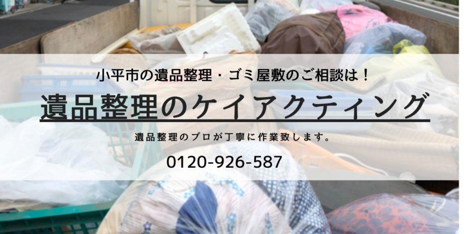 小平市の遺品整理・ゴミ屋敷のご相談はケイアクティング
