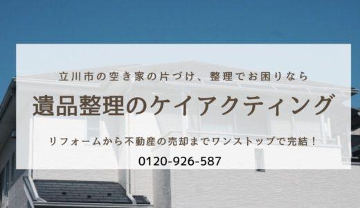 立川市の空き家整理でお悩みならケイアクティングにお任せください