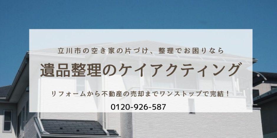 立川市空き家片付けならケイアクティング