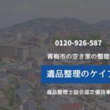 空き家整理を青梅市で検討中の方はケイアクティングまでご相談ください