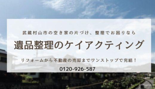 武蔵村山市で空き家整理をするコツ!不用品回収からリフォーム・売却まで