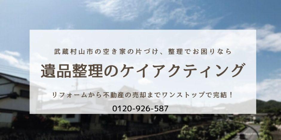 武蔵村山市空き家整理、空き家の片づけならケイアクティング