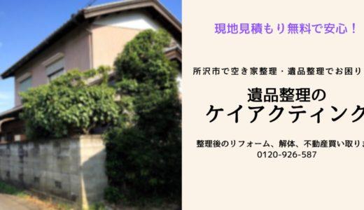 所沢市にて空き家整理でお困りならケイアクティングにお任せください
