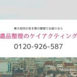 東大和市で空き家整理にお困りならぜひケイアクティングにお任せください