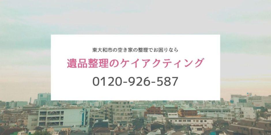 東大和市の空き家でお困りならケイアクティングにお任せ