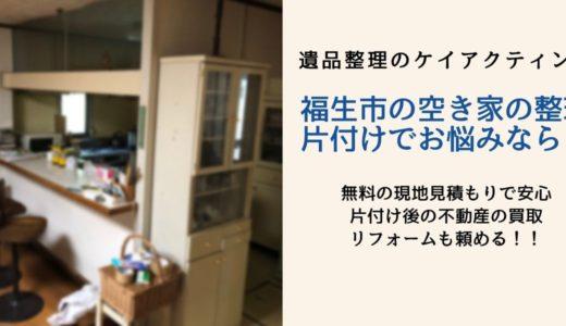 福生市の空き家整理や解体、リフォームは当社へご依頼ください