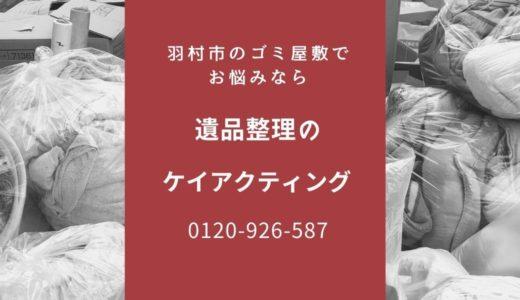 羽村市のゴミ屋敷の片づけでお困りならケイアクティングにご相談下さい