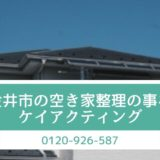小金井市空き家整理