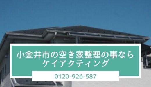 小金井市の空き家整理ならケイアクティングにお任せください