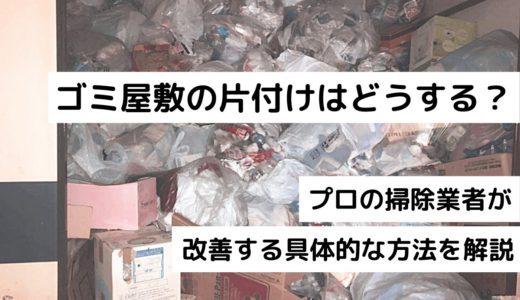 ゴミ屋敷の片付けはどうする?プロの掃除業者が状況を改善する具体的な方法を解説