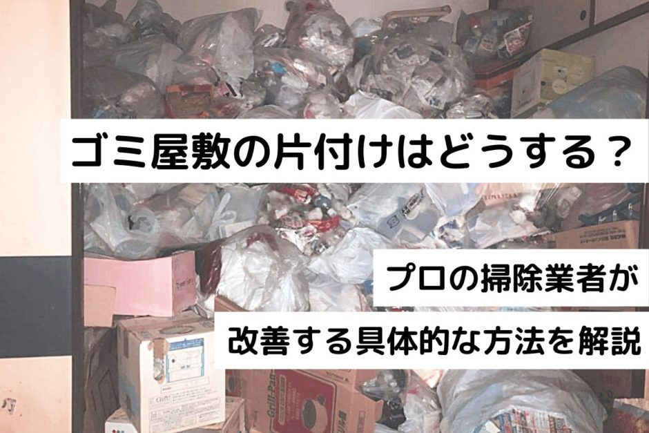 ゴミ屋敷の片付けはどうする?プロの掃除業者が改善する具体的な方法を解説
