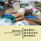 廃品回収ならケイアクティングにお任せ